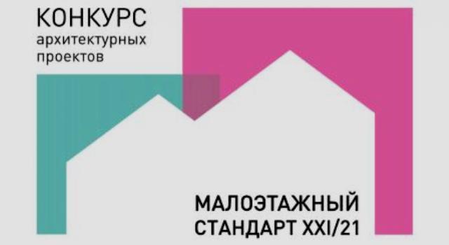 Вологодский гектар. Новый вектор развития архитектурного конкурса концептуальных идей малоэтажной застройки  «Малоэтажный Стандарт XXI/21».