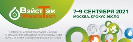 С 7 по 9 сентября 2021 в Крокус Экспо (Москва) профессиональное сообщество соберется на мероприятиях выставки и форума!