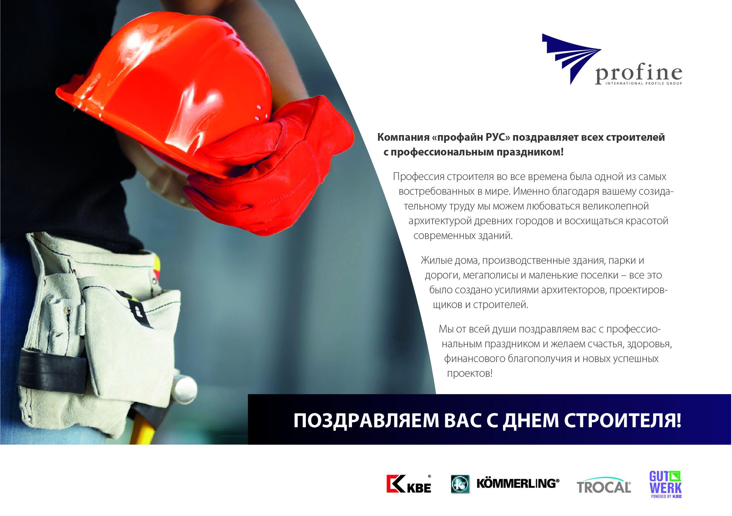 Поздравления компании с днем строителя 10