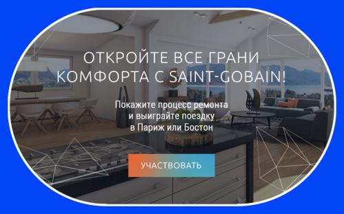Стартовал видеоконкурс Saint-Gobain Challenge 2017 «ВСЕ ГРАНИ КОМФОРТА»!