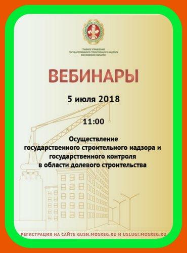 Главгосстройнадзор Мособласти проведет 5 июля открытый вебинар