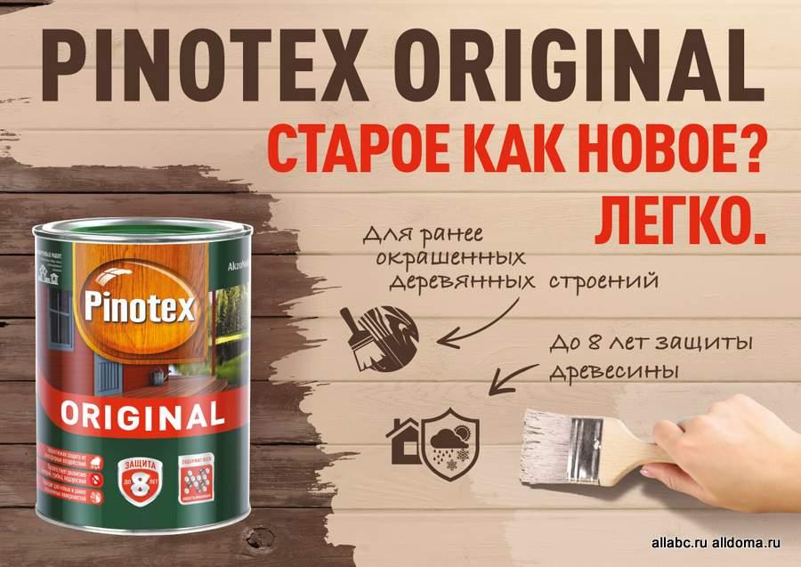 Pinotex Original для обновления деревянных фасадов - первая кроющая пропитка в линейке Pinotex.