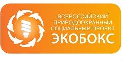 «Экобокс»
