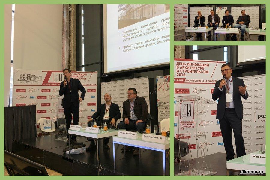 КНАУФ стал генеральным партнером и организовал круглый стол на международном форуме «День инноваций в архитектуре и строительстве»!