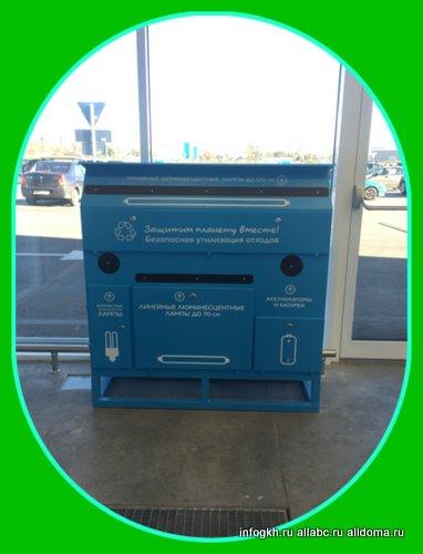 В гипермаркетах Castorama начали устанавливать экобоксы для раздельного сбора батареек и энергосберегающих ламп!
